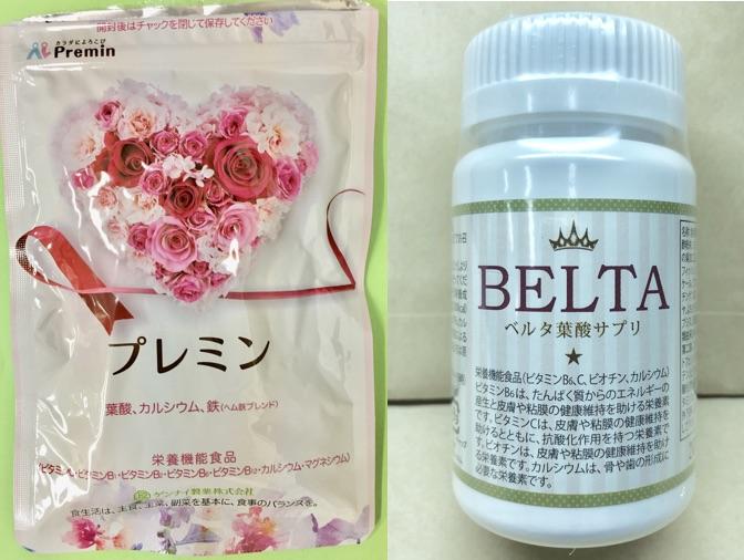 プレミンとベルタ葉酸サプリ