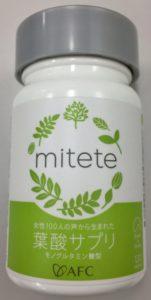 mitete葉酸サプリボトル1