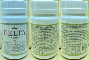 ベルタ葉酸サプリボトル