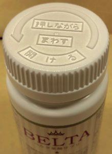 ベルタ葉酸サプリキャップ