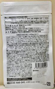 プレミンママパッケージ2